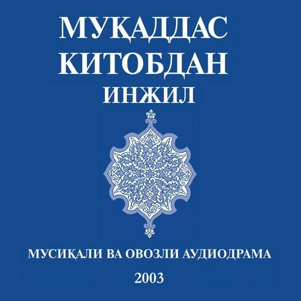 Узбекский Библии - Uzbek, Northern Bible