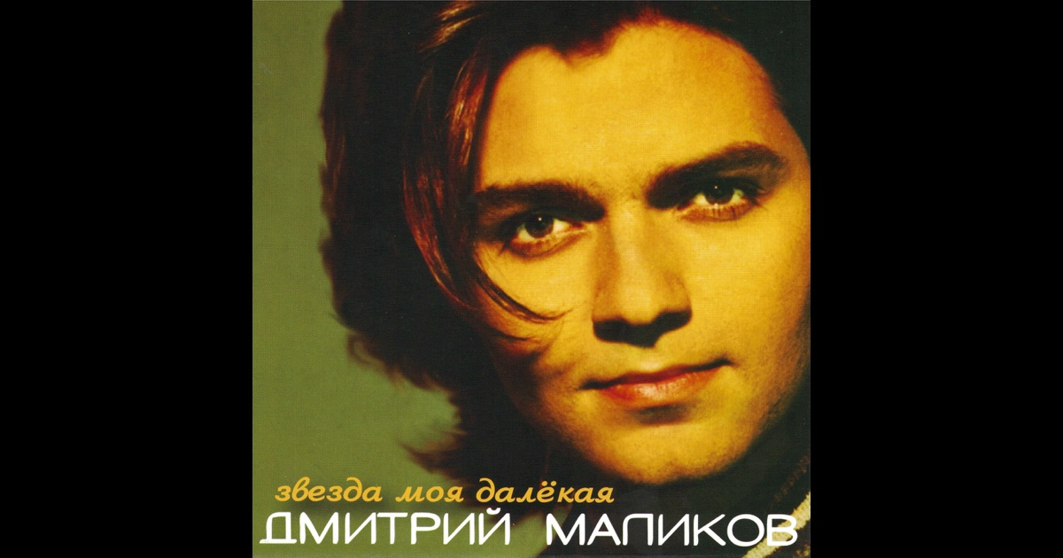 """Звезда моя далёкая"""" (Дмитрий Маликов) в Apple Music"""