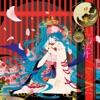 月華 乱れ牡丹 - Single