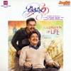 Oopiri (Original Motion Picture Soundtrack)
