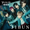 JIBUN - Single