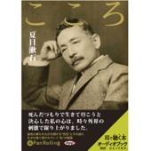 夏目漱石「こころ」 - 夏目 漱石