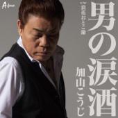Naniwa Otokobushi (Instrumental)