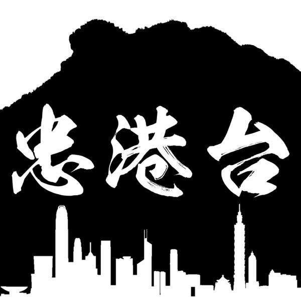 忠港台 Chung Kong Channel » Podcasts