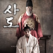 사도 The Throne (Original Motion Picture Soundtrack)