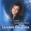 Снежина Татьяна