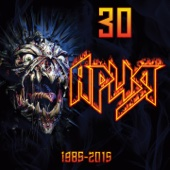 30 - Ария