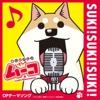 SUKI!SUKI!SUKI!(テレビアニメ「いとしのムーコ」主題歌) - EP