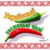 Украинские застольные песни, Ч. 1