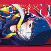 Mikazuki - Sayuri