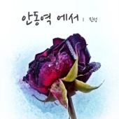 [Descargar] 안동역에서 (New Version) Musica Gratis MP3