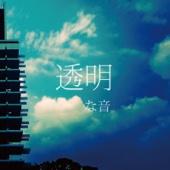 透明 - EP