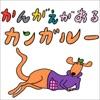 かんがえがあるカンガルー - Single