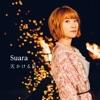天かける星 - Single