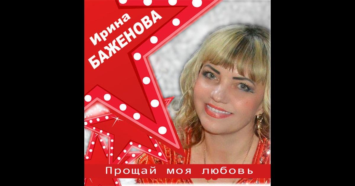 Ирина владимировна скачать песни