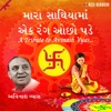 Maara Saathiyama Ek Rang Ochho Pade