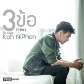 โก๊ะ นิพนธ์ (Koh Niphon) - 3 ข้อ (Three) artwork