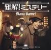 難解!ミステリー (Complete Edition) - EP