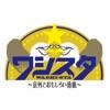鷲崎健のライブの画像