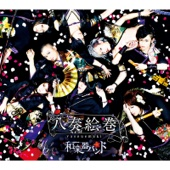 [Download] Senbonzakura MP3