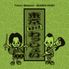 Buy Tokyo Wasshoi by Mugen Hoso on iTunes (Rock & Roll)