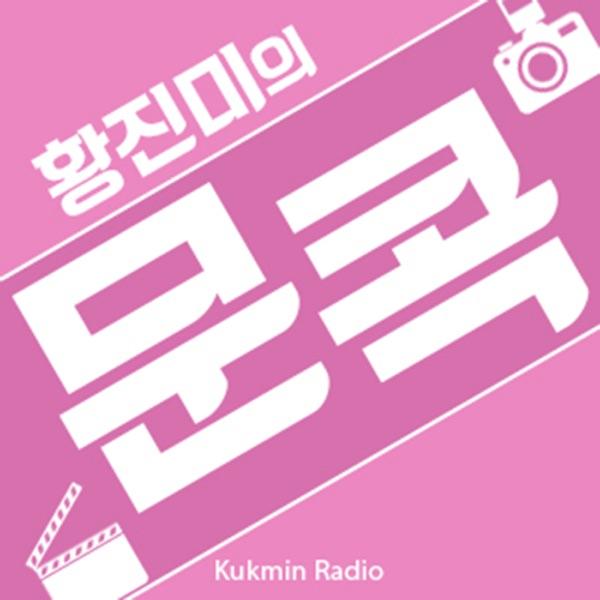 [국민라디오] 박원석 최민희의 민정당