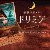 快眠サポート ドリミン 癒し系Vol.2 ヒーリング・オルゴール
