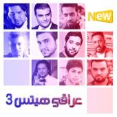 Iraqi Hits 3 - Various Artists