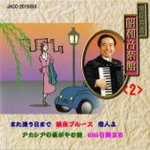 Iihi Tabidachi by Accordion