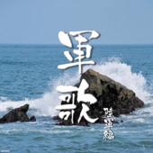 [Download] Nihon Rikugunn MP3