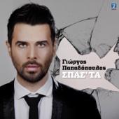 Spasta - Giorgos Papadopoulos