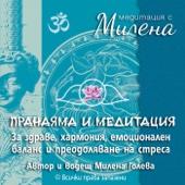 Пранаяма И Медитация