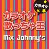 カラオケ歌っちゃ王 Mix Johnny's カラオケ