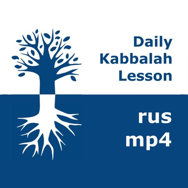 Каббала: ежедневный урок | kbb_rus_mp4