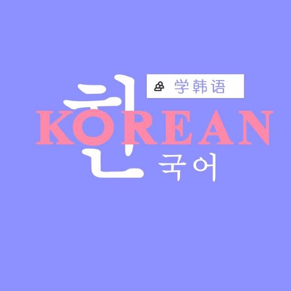 韩语美文朗读