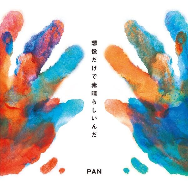 想像だけで素晴らしいんだショートバージョン - EP Pan CD cover