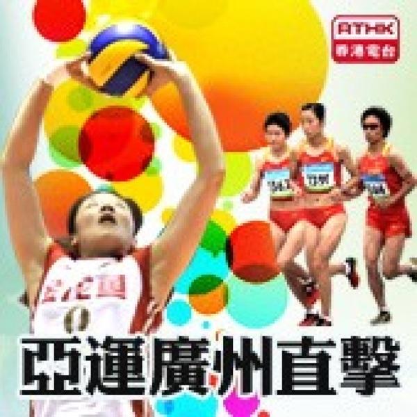 香港電台:亞運廣州直擊