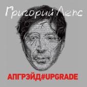 Апгрэйд#Upgrade