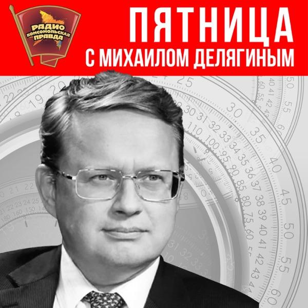 Пятница с Михаилом Делягиным