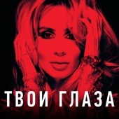 Твои глаза - Loboda ocean mp3 download