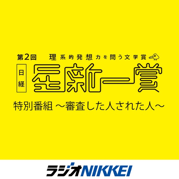 日経「星新一賞」特別番組~審査した人された人~