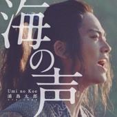 海の声 - 浦島太郎 (桐谷健太)
