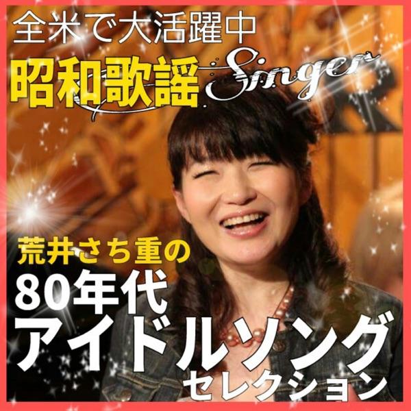 荒井さち重・さっち~の「80年代アイドルソングセレクション」