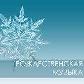 Рождественская музыка - Рождество христово, расслабляющая новогодние песни