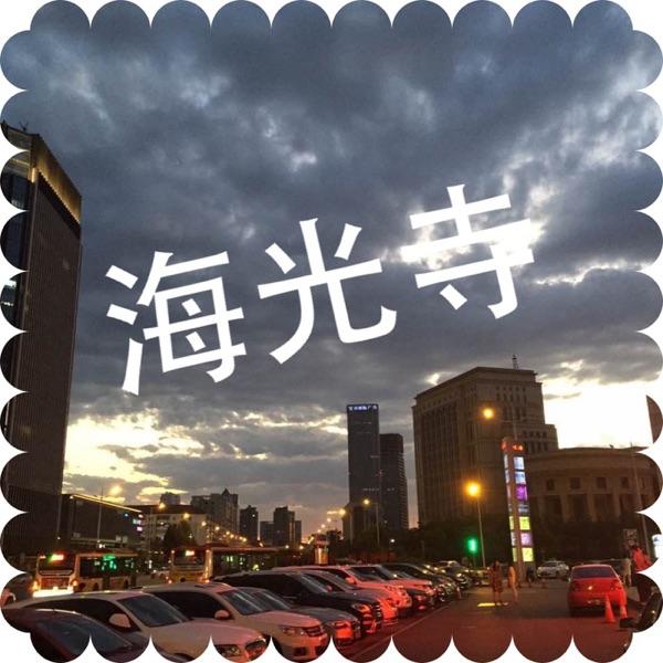 海光寺频道-Archived