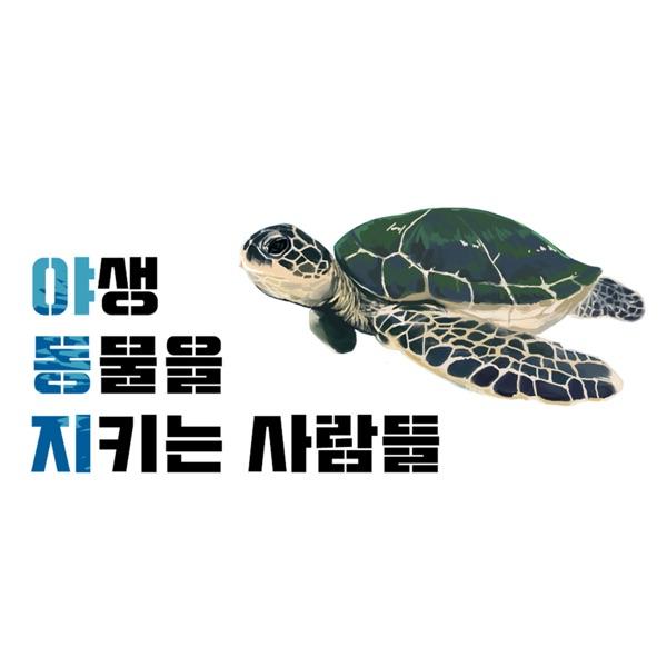 야동지: 야생동물을 지키는 사람들