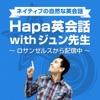 Hapa英会話 Podcast