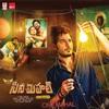 Cine Mahal Original Motion Picture Soundtrack EP