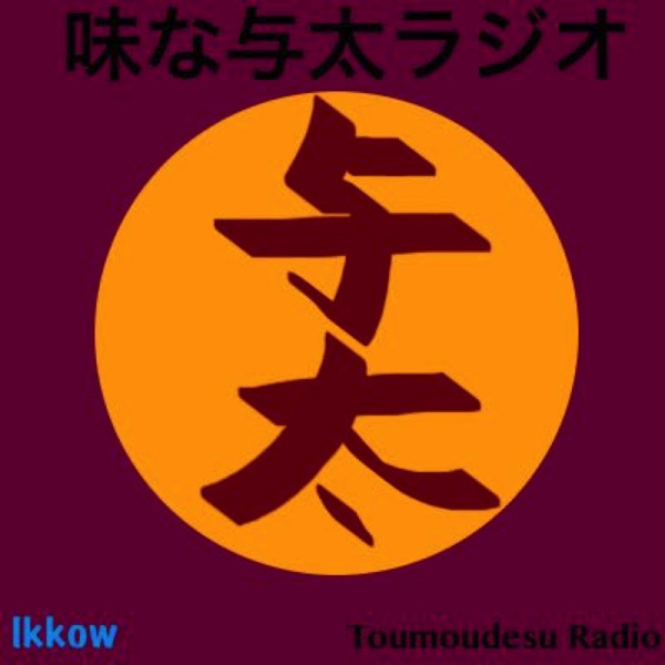 味な与太ラジオ シーズン8