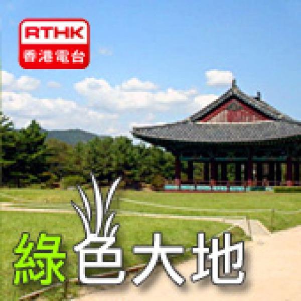 香港電台:綠色大地